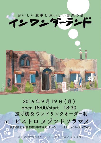 ライブイベントのフライヤー作成 (2016)